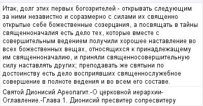 mail_96572631_Itak-dolg-etih-pervyh-bogozritelej--otkryvat-sleduuesim-za-nimi-nezavistno-i-sorazmerno-s-silami-ih-svasenno-otkrytye-sebe-bozestvennye-sozercania-a-posvasat-v-tajny-svasennonacalia-est (400x209, 12Kb)