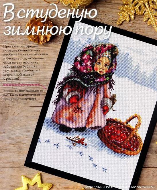 3971977_Vishivau_krestikom__Specvipysk_No_2_2015__Zimnie_istorii_55 (548x663, 304Kb)
