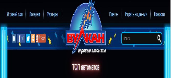 игровые автоматы /3667889_vylkan_22 (700x322, 129Kb)