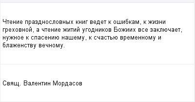 mail_96578303_Ctenie-prazdnoslovnyh-knig-vedet-k-osibkam-k-zizni-grehovnoj-a-ctenie-zitij-ugodnikov-Boziih-vse-zakluecaet-nuznoe-k-spaseniue-nasemu-k-scastue-vremennomu-i-blazenstvu-vecnomu. (400x209, 5Kb)