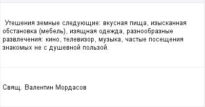 mail_96581253_Utesenia-zemnye-sleduuesie_-vkusnaa-pisa-izyskannaa-obstanovka-mebel-izasnaa-odezda-raznoobraznye-razvlecenia_-kino-televizor-muzyka-castye-posesenia-znakomyh-ne-s-dusevnoj-polzoj. (400x209, 6Kb)