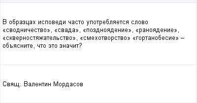 mail_96655203_V-obrazcah-ispovedi-casto-upotreblaetsa-clovo-_svodnicestvo_-_svada_-_pozdnoadenie_-_ranoadenie_-_skvernostazatelstvo_-_smehotvorstvo_-_gortanobesie_----obasnite-cto-eto-znacit_ (400x209, 6Kb)
