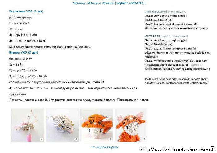 5038720_Myshki_Mama_s_dochkoy_perevod_IGMARY_7 (700x494, 119Kb)