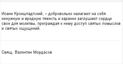 mail_96656973_Ioann-Kronstadtskij---dobrovolno-nalagauet-na-seba-nenuznuue-i-vrednuue-tazest-i-zaranee-zaglusauet-serdce-svoe-dla-molitvy-pregrazdaa-k-nemu-dostup-svatyh-pomyslov-i-svatyh-osusenij. (400x209, 6Kb)