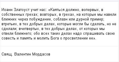 mail_96657911_Ioann-Zlatoust-ucit-nas_-_Kaatsa-dolzno-vo_pervyh-v-sobstvennyh-grehah_-vo_vtoryh-v-grehah-na-kotorye-my-naveli-bliznih-cerez-pobuzdenie-soblazn-ili-durnoj-primer_-v_tretih-v-teh-dobryh (400x209, 8Kb)