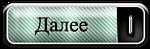 0_1220b9_df419c6d_S (150x49, 14Kb)