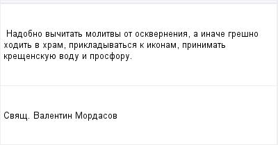 mail_96666063_Nadobno-vycitat-molitvy-ot-oskvernenia-a-inace-gresno-hodit-v-hram-prikladyvatsa-k-ikonam-prinimat-kresenskuue-vodu-i-prosforu. (400x209, 5Kb)