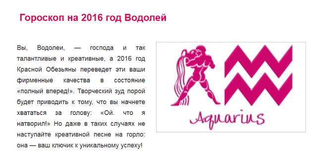 Гороскоп на 2016 водолей на вторую декаду