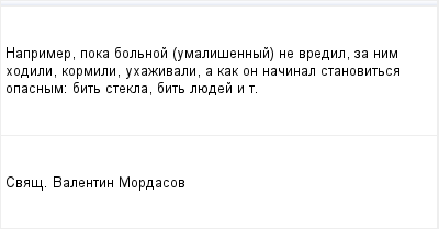 mail_96667019_Naprimer-poka-bolnoj-umalisennyj-ne-vredil-za-nim-hodili-kormili-uhazivali-a-kak-on-nacinal-stanovitsa-opasnym_-bit-stekla-bit-luedej-i-t. (400x209, 5Kb)