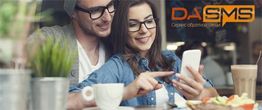 DASMS - сервис обратной связи