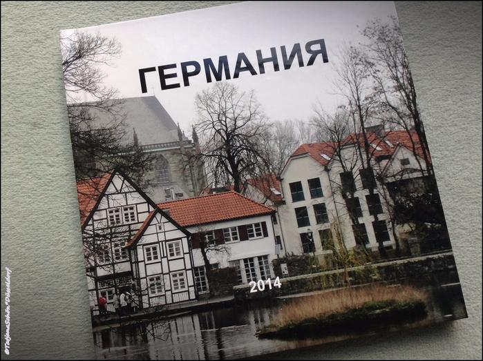 """Фотокнига """"Германия 2014"""" - Зост"""