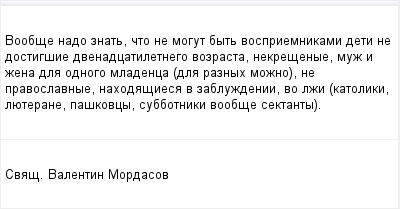 mail_96670412_Voobse-nado-znat-cto-ne-mogut-byt-vospriemnikami-deti-ne-dostigsie-dvenadcatiletnego-vozrasta-nekresenye-muz-i-zena-dla-odnogo-mladenca-dla-raznyh-mozno-ne-pravoslavnye-nahodasiesa-v-za (400x209, 7Kb)