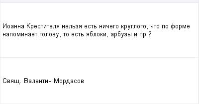 mail_96670633_Ioanna-Krestitela-nelza-est-nicego-kruglogo-cto-po-forme-napominaet-golovu-to-est-abloki-arbuzy-i-pr._ (400x209, 4Kb)