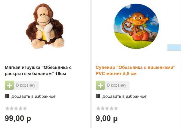 Рлющевая обезьянка в магазине ОБИ/3241858_affenn2small (700x495, 32Kb)