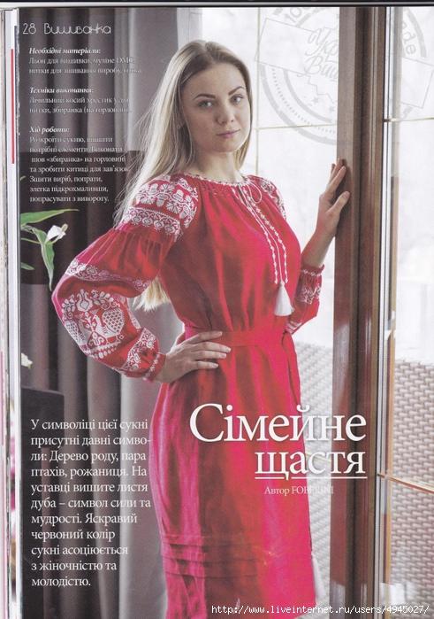 4945027_ukr_vish_1_28 (491x700, 326Kb)