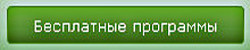 4026647_logo_PROGI_besplatnie1 (250x50, 6Kb)/4026647_logo_PROGI_besplatnie1 (250x50, 6Kb)