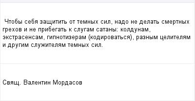 mail_96676636_Ctoby-seba-zasitit-ot-temnyh-sil-nado-ne-delat-smertnyh-grehov-i-ne-pribegat-k-slugam-satany_-koldunam-ekstrasensam-gipnotizeram-kodirovatsa-raznym-celitelam-i-drugim-sluzitelam-temnyh- (400x209, 6Kb)