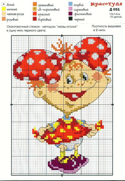 Красотуля - сх (481x700, 414Kb)