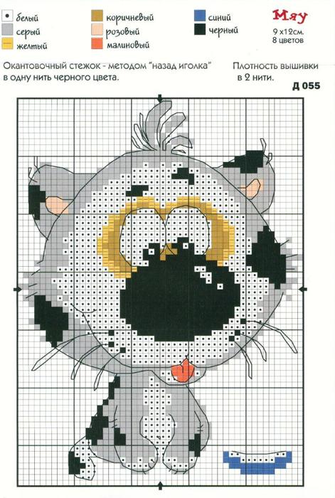 РњСЏСѓ-СЃС… (471x700, 336Kb)