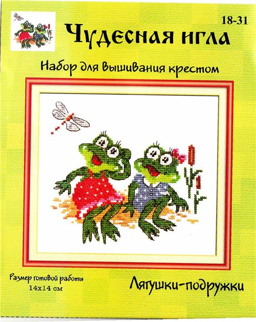 Чудесная игла Д#101 - Лягушки-подружки (509x640, 398Kb)
