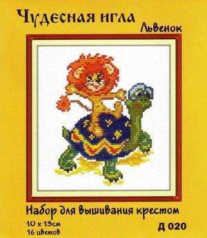 Чудесная игла Д#020 - Львенок (300x346, 104Kb)