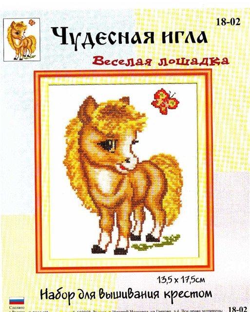 Чудесная игла Д#003 - Веселая лошадка (513x640, 400Kb)