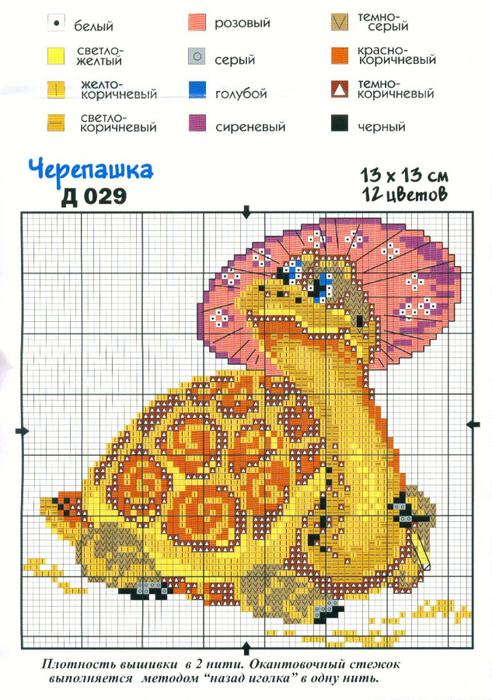 Черепашка-сх (492x700, 432Kb)