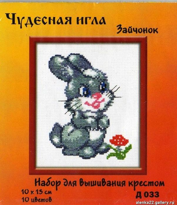 Чудесная игла Д#033 - Зайчонок (602x700, 462Kb)