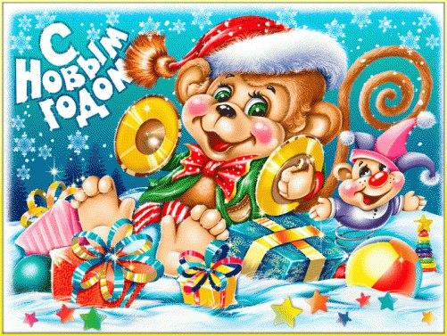 рейса плейкасты с новым годом 2016 обезьяны каталог товаров для