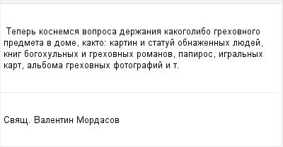 mail_96685074_Teper-kosnemsa-voprosa-derzania-kakogo_libo-grehovnogo-predmeta-v-dome-kak_to_-kartin-i-statuj-obnazennyh-luedej-knig-bogohulnyh-i-grehovnyh-romanov-papiros-igralnyh-kart-alboma-grehovn (400x209, 6Kb)
