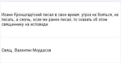 mail_96691056_Ioann-Kronstadtskij-pisal-v-svoe-vrema_-ugroz-ne-boatsa-ne-pisat-a-szec-esli-ze-ranee-pisal-to-skazat-ob-etom-svasenniku-na-ispovedi. (400x209, 5Kb)