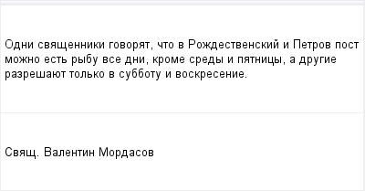 mail_96691970_Odni-svasenniki-govorat-cto-v-Rozdestvenskij-i-Petrov-post-mozno-est-rybu-vse-dni-krome-sredy-i-patnicy-a-drugie-razresauet-tolko-v-subbotu-i-voskresenie. (400x209, 5Kb)