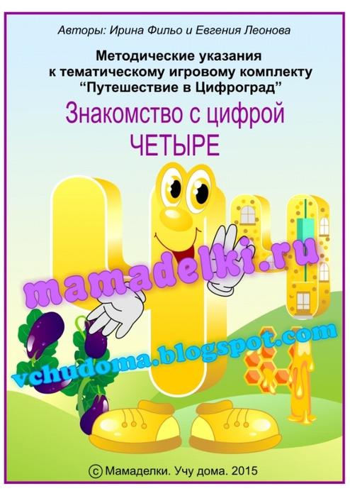 puteshestvie-v-cifrograd-metodichka-cifra-chetyre (494x700, 224Kb)
