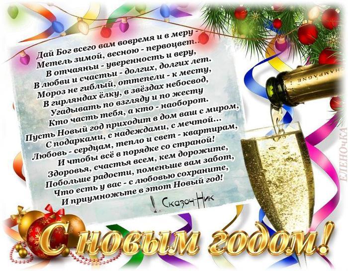 новогоднее поздравление (700x545, 102Kb)