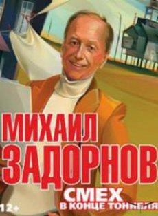 1451677107_mihail-zadornov-smeh-v-konce-tonnelya-2016 (230x314, 19Kb)