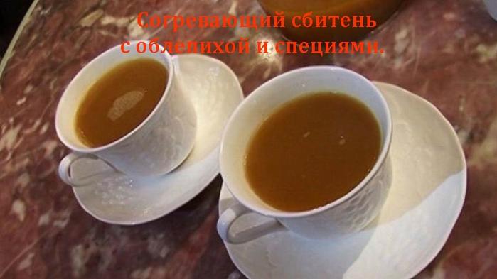 2835299_SOGREVAUShII_SBITEN (700x393, 160Kb)