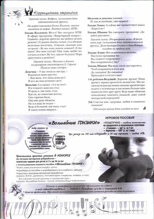 Журнал Музыкальная Палитра