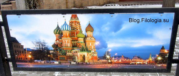 Рекламный уличный плакат с изображением Храма Василия Блаженного на Красной площади. (699x297, 46Kb)
