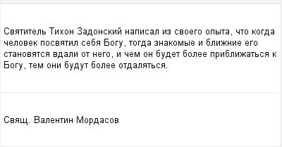 mail_96703950_Svatitel-Tihon-Zadonskij-napisal-iz-svoego-opyta-cto-kogda-celovek-posvatil-seba-Bogu-togda-znakomye-i-bliznie-ego-stanovatsa-vdali-ot-nego-i-cem-on-budet-bolee-priblizatsa-k-Bogu-tem-o (400x209, 6Kb)