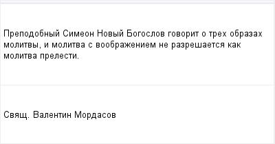 mail_96704501_Prepodobnyj-Simeon-Novyj-Bogoslov-govorit-o-treh-obrazah-molitvy-i-molitva-s-voobrazeniem-ne-razresaetsa-kak-molitva-prelesti. (400x209, 4Kb)
