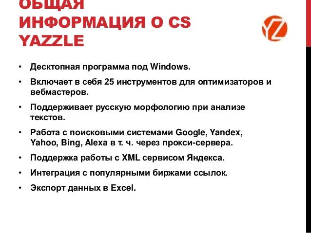 Yazzle/5975799_csyazzleseocombineseo20132638 (638x479, 64Kb)