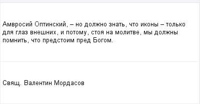 mail_96707252_Amvrosij-Optinskij---no-dolzno-znat-cto-ikony---tolko-dla-glaz-vnesnih-i-potomu-stoa-na-molitve-my-dolzny-pomnit-cto-predstoim-pred-Bogom. (400x209, 5Kb)