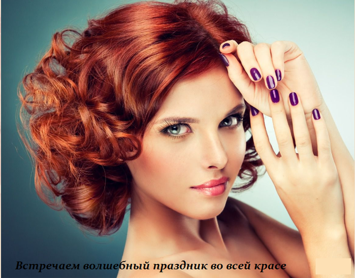2749438_Vstrechaem_volshebnii_prazdnik_vo_vsei_krase (700x548, 534Kb)