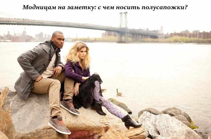 1451126275_s_chem_nosit__polusapozhki (699x463, 417Kb)