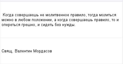 mail_96709224_Kogda-soversaes-ne-molitvennoe-pravilo-togda-molitsa-mozno-v-luebom-polozenii-a-kogda-soversaes-pravilo-to-i-operetsa-gresno-i-sidet-bez-nuzdy. (400x209, 5Kb)