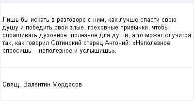 mail_96709955_Lis-by-iskat-v-razgovore-s-nim-kak-lucse-spasti-svoue-dusu-i-pobedit-svoi-zlye-grehovnye-privycki-ctoby-sprasivat-duhovnoe-poleznoe-dla-dusi-a-to-mozet-slucitsa-tak-kak-govoril-Optinski (400x209, 7Kb)