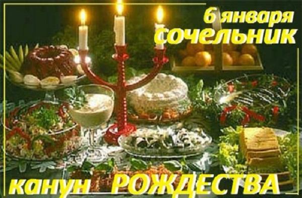 1388611768_sochelnik (600x393, 271Kb)