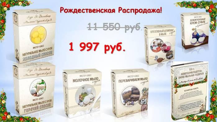 Распродажа (700x393, 48Kb)