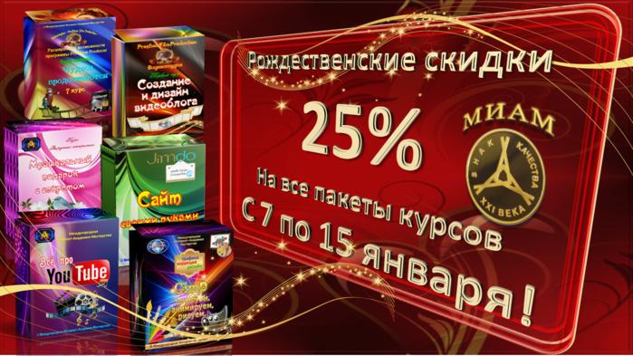 рождественские скидки (700x393, 473Kb)