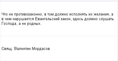mail_96717517_Cto-ne-protivozakonno-v-tom-dolzno-ispolnat-ih-zelania-a-v-cem-narusaetsa-Evangelskij-zakon-zdes-dolzno-slusat-Gospoda-a-ne-rodnyh. (400x209, 5Kb)